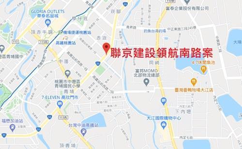聯京建設領航南路案